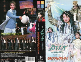 【VHSです】【宝塚歌劇:雪組】スサノオ -創国の魁-/タカラヅカ・グローリー!|中古ビデオ