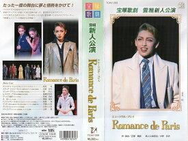 【VHSです】【宝塚歌劇:雪組】Romance de Paris 新人公演|中古ビデオ