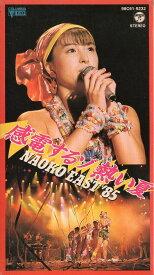 【VHSです】NAOKO EAST '85 感電するゾ熱い夏 [河合奈保子]|中古ビデオ【中古】【8/1 0時から 8/27 10時まで★ポイント10倍★☆期間限定】
