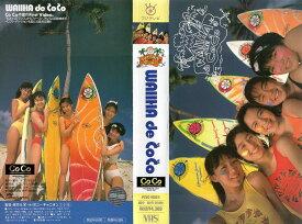 【VHSです】WAIIHA de CoCo|中古ビデオ【中古】【8/1 0時から 8/27 10時まで★ポイント10倍★☆期間限定】
