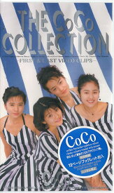 THE CoCo COLLECTION -FIRST & LAST VIDEO CLIPS-|中古ビデオ