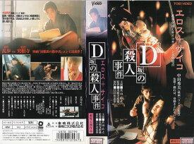 D坂の殺人事件 [真田広之] 中古ビデオ
