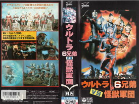 【VHSです】ウルトラ6兄弟VS怪獣軍団 中古ビデオ
