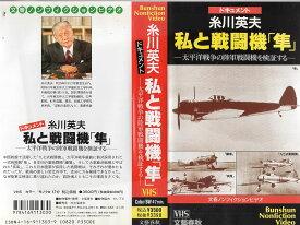 【VHSです】私と戦闘機「隼」 [糸川英夫]|中古ビデオ