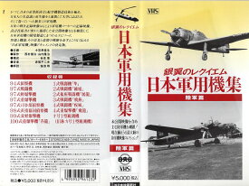 【VHSです】日本軍用機集 陸軍編|中古ビデオ