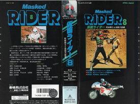 【VHSです】仮面ライダー・8 死神博士&地獄大使編 中古ビデオ