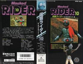【VHSです】仮面ライダー・10 旧1号&2号ライダー編 中古ビデオ