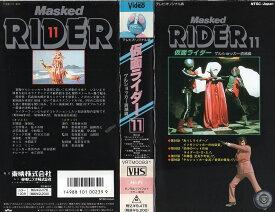 【VHSです】仮面ライダー・11 ゲルショッカー潰滅編 中古ビデオ