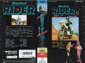 【VHSです】仮面ライダー・12 2号ライダー編 中古ビデオ