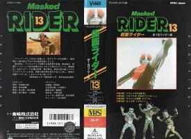 【VHSです】仮面ライダー・13 新1号ライダー編 中古ビデオ