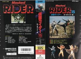 【VHSです】仮面ライダー・15 新1号ライダー編 中古ビデオ