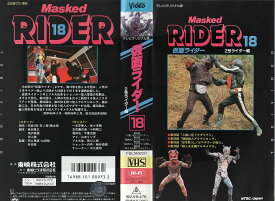 【VHSです】仮面ライダー・18 2号ライダー編 中古ビデオ