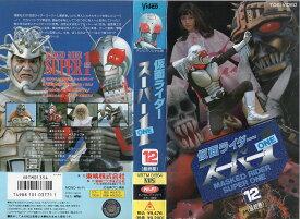 【VHSです】仮面ライダースーパー1・12(最終巻) 中古ビデオ