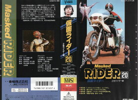 【VHSです】仮面ライダー・20 2号ライダー編 中古ビデオ