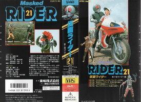 【VHSです】仮面ライダー・21 2号ライダー編 中古ビデオ