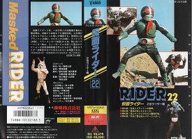 【VHSです】仮面ライダー・22 2号ライダー編 中古ビデオ