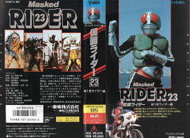 【VHSです】仮面ライダー・23 新1号ライダー編 中古ビデオ