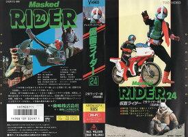 【VHSです】仮面ライダー・24 2号ライダー編(完結編) 中古ビデオ