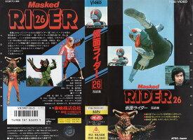 【VHSです】仮面ライダー・26 完結編 中古ビデオ
