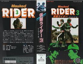 【VHSです】仮面ライダー・3 ダブルライダー編 中古ビデオ【中古】