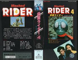 【VHSです】仮面ライダー・4 旧1号ライダー編 中古ビデオ【中古】