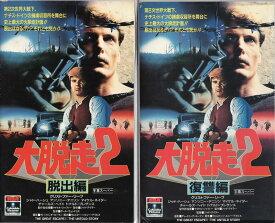 【VHSです】大脱走2/脱出編・復讐編(2本組) [字幕] 中古ビデオ