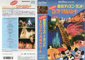 【VHSです】さよなら東京ディズニーランド・エレクトリカルパレード|中古ビデオ【12/1 0時から 12/11 10時まで★ポイント10倍★☆期間限定】