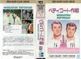 【VHSです】ペティコート作戦 OPERATION PETTICOAT [字幕] 中古ビデオ【中古】