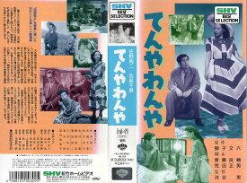 【VHSです】てんやわんや [佐野周二][| 淡島千景]|中古ビデオ【ポイント10倍♪9/4(金)20時〜9/28(月)10時迄】