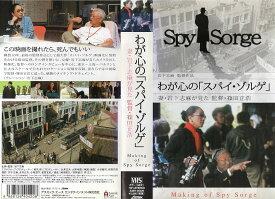 【VHSです】わが心の「スパイ・ゾルゲ」 妻・岩下志麻が見た 監督・篠田正浩|中古ビデオ【中古】
