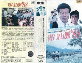 【VHSです】青い山脈 '88 [舘ひろし] 中古ビデオ【中古】【ポイント10倍♪7/31(金)20時〜8/17(月)10時迄】