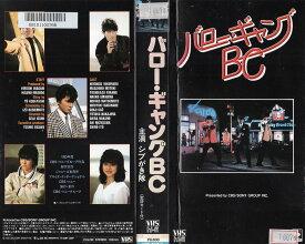 【VHSです】バロー・ギャングBC [シブガキ隊]|中古ビデオ【中古】【ポイント10倍♪7/10(金)20時〜7/27(月)10時迄♪】