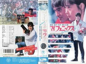 【VHSです】マイフェニックス [富田靖子/菅原文太]|中古ビデオ【中古】【ポイント10倍♪7/31(金)20時〜8/17(月)10時迄】