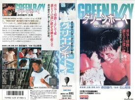 【VHSです】グリーンボーイ [森田健作]|中古ビデオ【中古】【ポイント10倍♪7/10(金)20時〜7/27(月)10時迄♪】