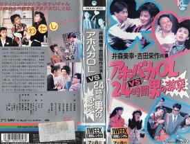 【VHSです】アホバカOL vs 24時間男の激突|中古ビデオ【ポイント10倍♪7/10(金)20時〜7/27(月)10時迄♪】