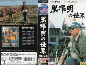【VHSです】黒澤明の世界|中古ビデオ