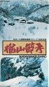 【VHSです】楢山節考 (1983年) [緒形拳/坂本スミ子]|中古ビデオ【中古】【ポイント10倍♪10/16(金)20時〜10/26(月…