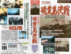 【VHSです】硫黄島決戦〜壮絶な死闘 そして玉砕〜|中古ビデオ
