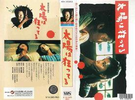 【VHSです】太陽は狂ってる [浜田光夫/吉永小百合] 中古ビデオ【中古】【ポイント10倍♪7/10(金)20時〜7/27(月)10時迄♪】