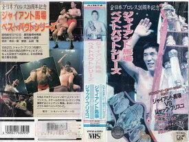【VHSです】ジャイアント馬場ベストバウト NWA世界ヘビー級タイトルマッチ|中古ビデオ【ポイント10倍♪7/31(金)20時〜8/17(月)10時迄】