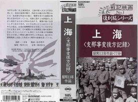 【VHSです】上海 <支那事変後方記録>|中古ビデオ
