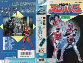 【VHSです】時空戦士スピルバン 総集編|中古ビデオ