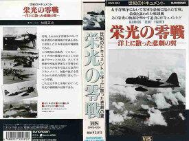 【VHSです】栄光の零戦〜洋上に散った悲劇の翼〜|中古ビデオ