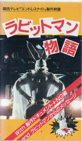 【VHSです】ラビットマン物語|中古ビデオ【中古】