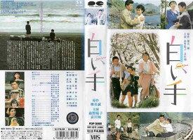 【VHSです】白い手 [南野陽子/哀川翔]|中古ビデオ