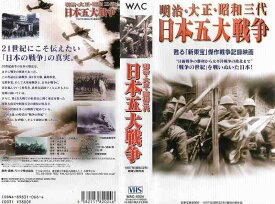【VHSです】日本五大戦争|中古ビデオ