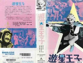 【VHSです】遊星王子 劇場版 [梅宮辰夫]|中古ビデオ