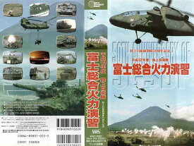 【VHSです】陸上自衛隊創隊50周年記念 平成12年度 陸上自衛隊 富士総合火力演習|中古ビデオ