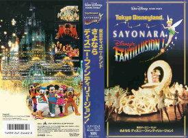【VHSです】東京ディズニーランド さよならディズニー・ファンティリュージョン 中古ビデオ【ポイント10倍♪10/16(金)20時〜10/26(月)10時迄】