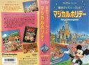 【VHSです】東京ディズニーランド・マジカルホリデー|中古ビデオ【ポイント10倍♪10/2(金)20時〜10/12(月)10時迄】